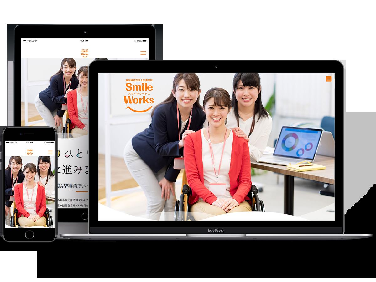 就労継続支援A型事業所スマイルワークスの画像